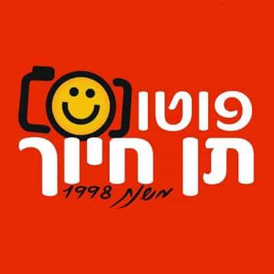 פוטו תן חיוך