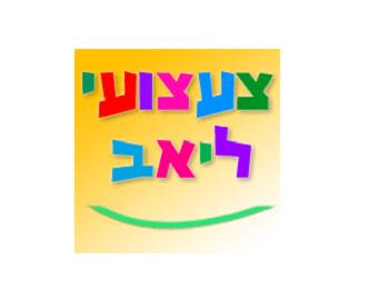 צעצועי ליאב בגן יבנה