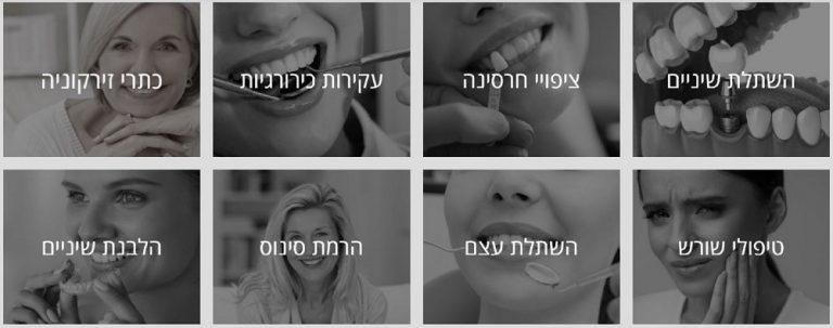 מרפאת שיניים בגן יבנה