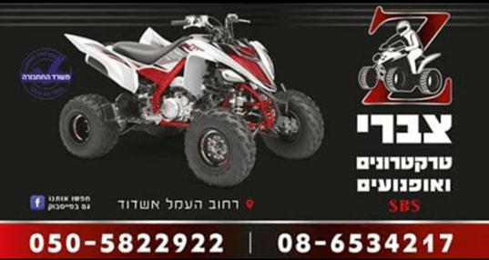 מכירת אופנועי שטח טרקטורונים בגן יבנה והסביבה