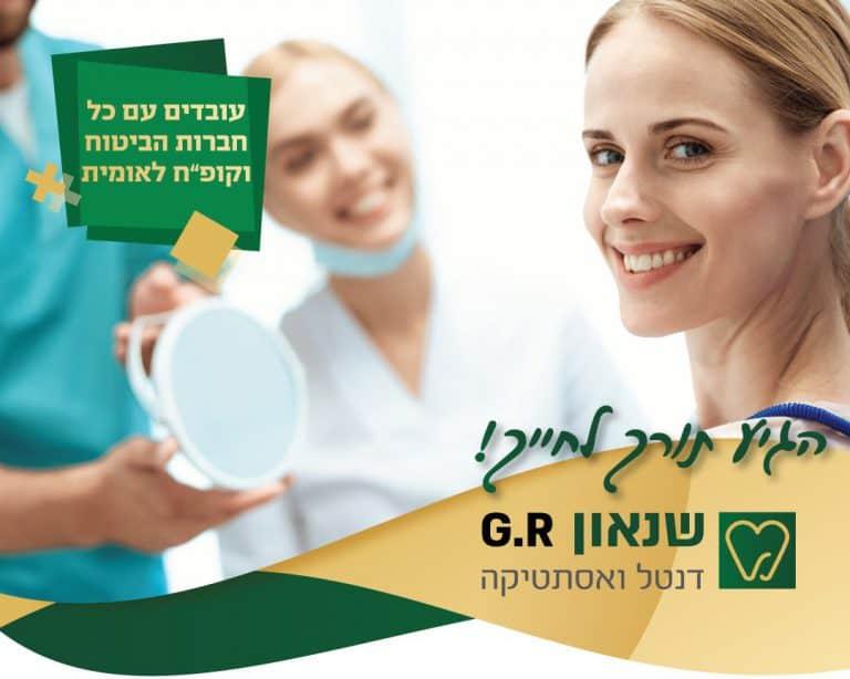 מרפאת שיניים שנאון