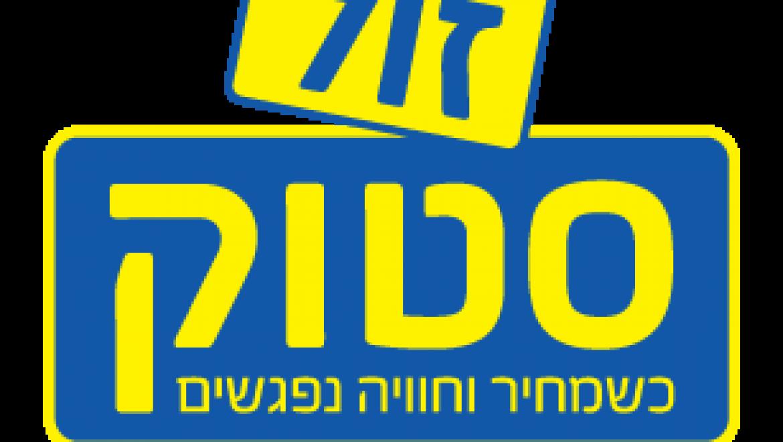 זול סטוק – הרשת הזולה בישראל | סניף גן יבנה (מתחם ויקטורי)