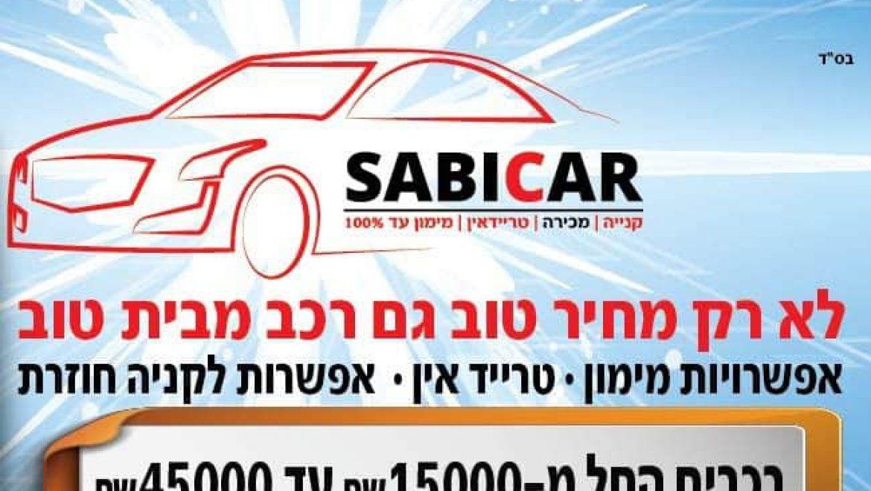 SABICAR – קנייה ומכירת מכוניות | טרייד אין | מימון עד 100%