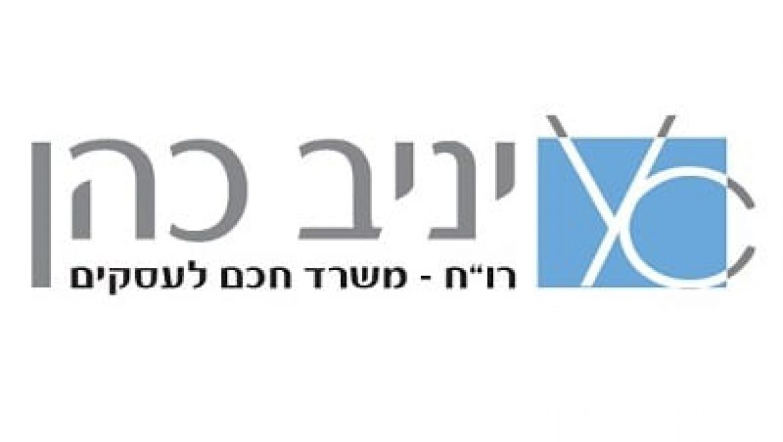 """רואה חשבון בגן יבנה והסביבה – רו""""ח יניב כהן"""
