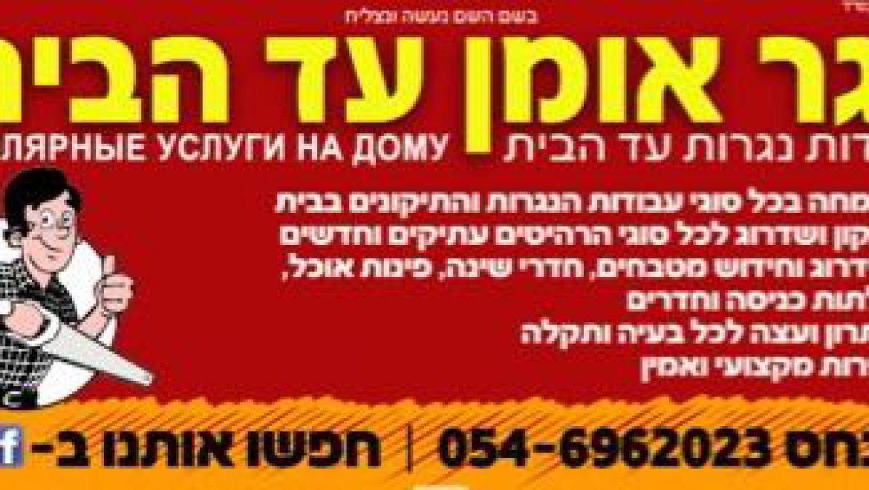 פנחס כהן – נגר אומן – נגרייה באזור אשקלון