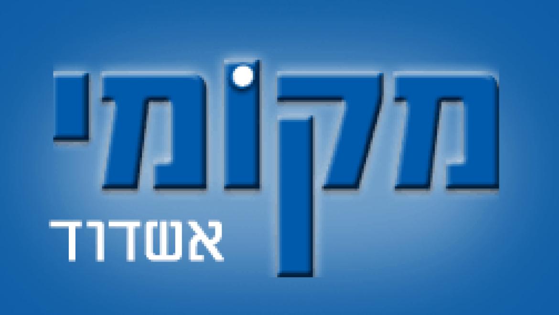 מקומי אשדוד – עסקים מקומי באשדוד והסביבה
